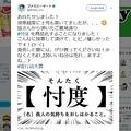 ファミリーマートのTwitterスクリーンショット