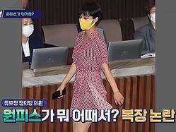 韓国女性議員がピンク色ワンピースで国会に出席して大騒動…「非難」vs ...