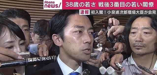 「あす、福島に行きます」「日本って固いね。古いね」小泉進次郎氏が環境大臣就任に意気込み、報道に苦言も