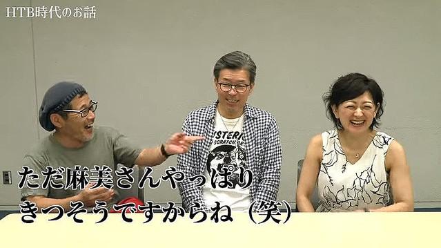 元htbアナ 佐藤麻美さんが水どうtvにゲスト出演 週刊チャンネル