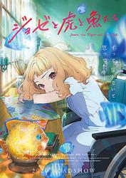 田辺聖子による傑作がアニメ映画化決定! (C)2020 Seiko Tanabe/ KADOKAWA/ Josee Project