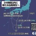 熱帯低気圧が台風に発達し北上か 連休明けは関東で大雨のおそれ