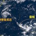 15日に発生した熱帯低気圧は比へ?南東海上にある別の雲に注目