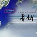 「東海」を単独表記すべきだというのが韓国政府の基本的立場だ=(聯合ニュースTV)