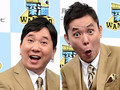 爆笑問題・田中裕二(左)と太田光