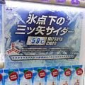 マイナス5℃に冷やした「三ツ矢サイダー」自動販売機が4月から登場