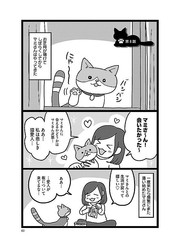 ついにマミさんの素性判明か? そして新キャラも登場…?/『魔性の猫の愛人になって愛され方を教わるまで』�