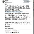 ツイッターを閉じると宣言した許斐剛さんの投稿
