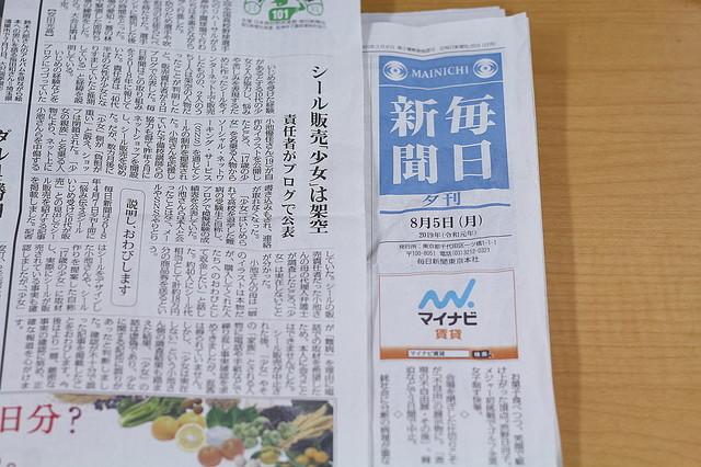 [画像] 毎日新聞、「架空の少女」取材で謝罪 「今後は正確な報道を心がけます」