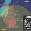 8日の夕方以降は電車の本数を減らす路線も 台風13号で交通の乱れに注意