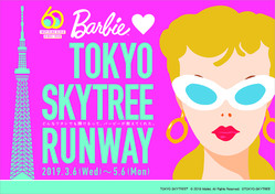 Barbie loves TOKYO SKYTREE RUNWAY © 2019 Mattel. All Rights Reserved. ©TOKYO-SKYTREE
