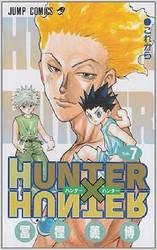 「HUNTER×HUNTER」7巻。ヒソカクイズの傾向について考える