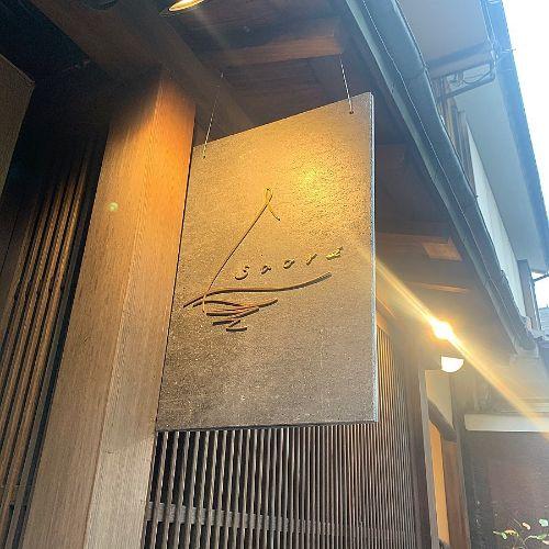 さおり モンブラン 京都