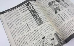 週刊新潮2月28日号