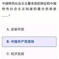 中国共産党が開発したアプリ「学習強国」で公開された練習問題。「『中国の特色ある社会主義』の本質的特徴と優れた点」を選ぶ問題の正解は、「中国共産党の指導」となっている。
