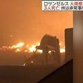 米ロサンゼルスで大規模な山火事 3人死亡、10万人以上に避難命令