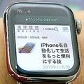 AppleWatchの「知らないと損する」新機能 計算機はiPhone以上?