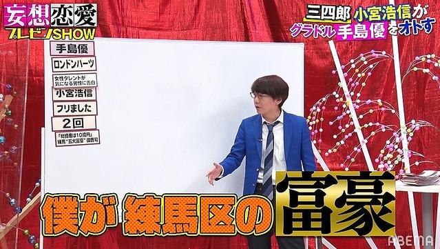 三四郎・小宮は練馬区の富豪、総資産10億円の一族…知られざる一面に日村も衝撃「先輩芸人にも総額500万おごった」