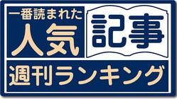 一番読まれた人気記事は? 週刊話題のニュースまとめ(2月7日〜13日)