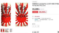 韓国のオンラインショップで発売されている神風関連商品