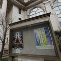 「新型コロナウィルス感染撃退祈願」を宣伝する幸福の科学・東京正心館