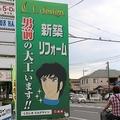 「男前の大工います‼」。大胆なキャッチフレーズが目を引く広告看板=倉敷市安江