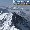 吹雪の槍ヶ岳で3人遭難 心肺停止状態で発見された男性が死亡
