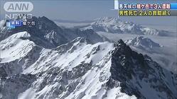 吹雪の槍ケ岳で3人遭難 男性死亡、2人の救助続く
