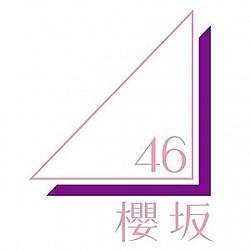 「櫻坂46」ロゴ