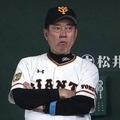 原辰徳監督はどう動くのか(写真:AP/アフロ)
