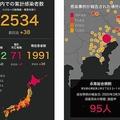「感染事例が報告された場所の情報」マップ