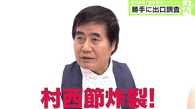 帝王・村西とおるが語るAV業界の本音「嘘でなければ真実を描けない世界」