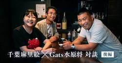 美味しい日本酒は「酒との向き合い方」がつくる