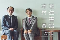 【羽生善治×木村一基】棋士とニューノーマル 第70期王将リーグ特集
