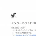 「Google Chrome」の隠しゲーム シンプルでもついやってしまう