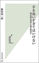 藤田紘一郎『手を洗いすぎてはいけない』(光文社新書)