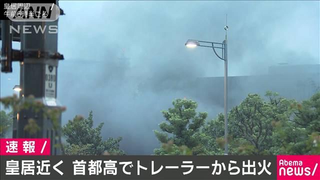 [画像] 皇居近くの首都高で黒煙 トレーラー単独事故で出火