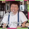 河本準一の「お前に食わせるタンメンはねえ!」 土壇場で偶然生まれた?