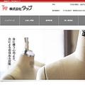 高島屋子会社のアパレルメーカー「タップ」が解散へ 業績の回復困難