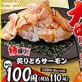 はま寿司が4月22日から開催している「大切り!特盛り!まつり」