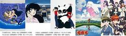 『全るーみっくアニメ大投票』。NHK・BSプレミアムで11月16日放送決定。投票開始