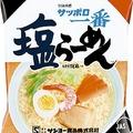 50年以上愛される『サッポロ一番 塩らーめん』(写真/サンヨー食品提供)