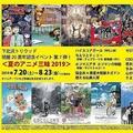 「夏のアニメ三昧2019」下北沢トリウッドで上映されてきた14作品