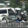 トラックと正面衝突 男性が死亡