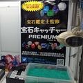 100円で本物の宝石をゲット 「宝石キャッチャーPREMIUM」登場