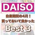 【DAISO】自粛期間の4月!買っておいて良かったBest3