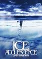 制作状況が明らかになった『ユーリ!!! on ICE 劇場版 : ICE ADOLESCENCE』  - (C)ユーリ!!! on ICE 製作委員会