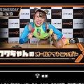 「フワちゃんのオールナイトニッポンX(クロス)」公式サイトより