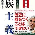 「反日」の歴史観を否定する本を執筆 韓国人の著者が抱いた問題意識