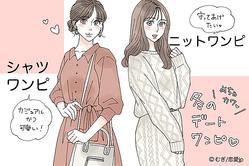一枚着るだけでめちゃカワ♡シーン別「冬のデートワンピ」4つ